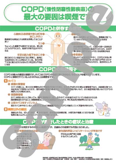 【IEC指導箋】COPD(慢性閉塞性肺疾患)の最大要因は喫煙です